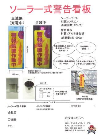 ソーラー式警告看板のサムネール画像