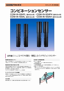 s-Cat_COM-IN-100AH.jpg