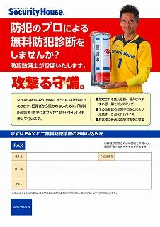 s-free_shindan-002.jpg