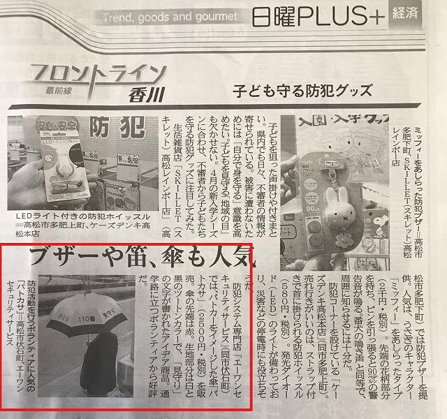四国新聞 掲載記事.jpg
