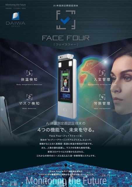 FaceFour①.jpg
