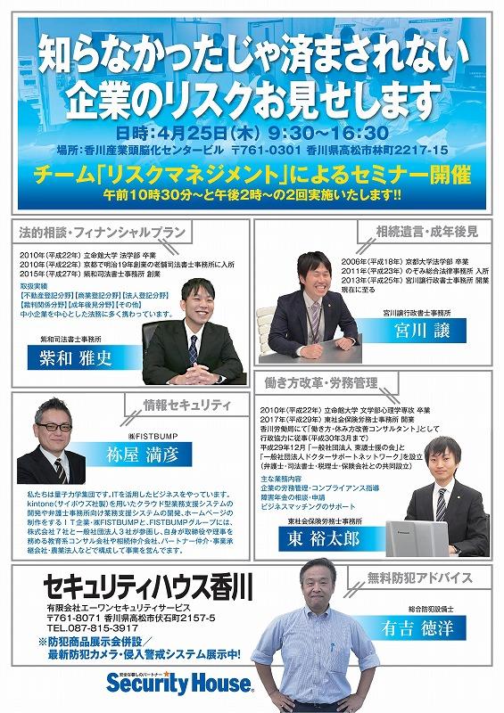 SH香川_チラシ表面0306.jpg